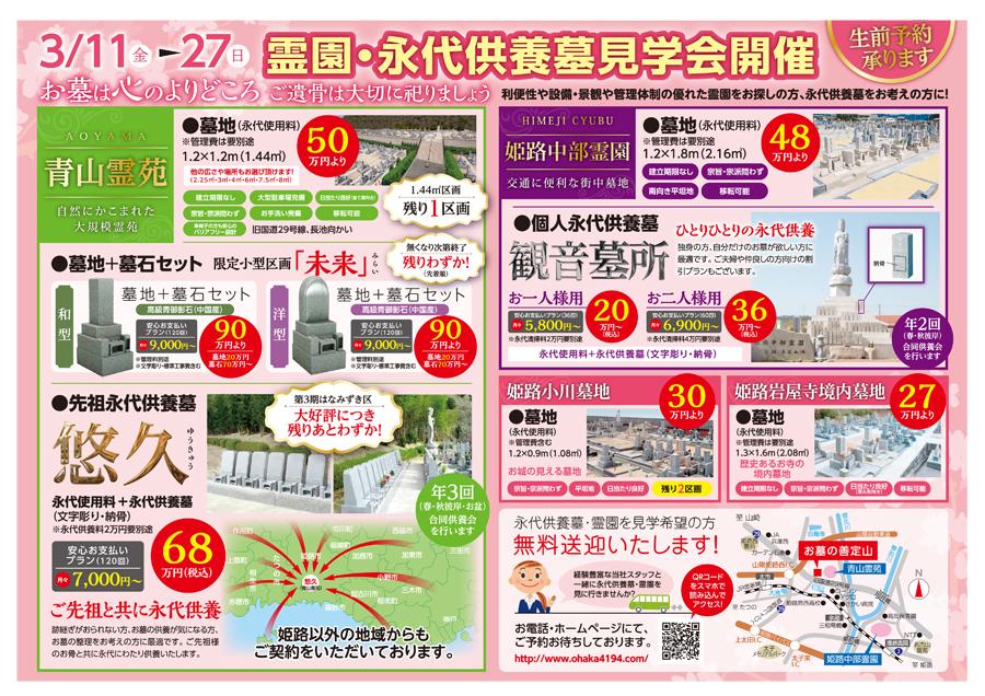 3月11日(金)〜27日(日)霊園・永代供養墓見学会開催