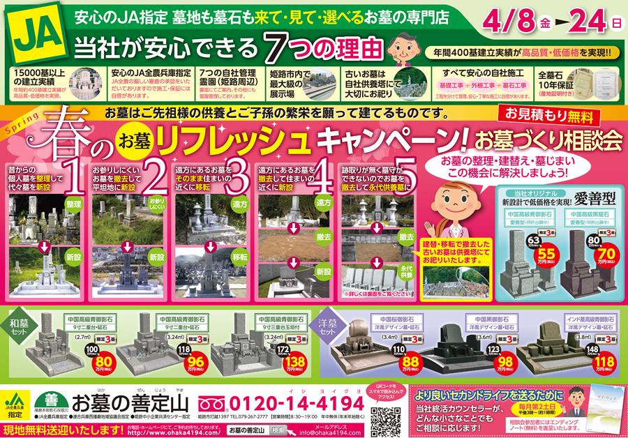 3月11日(金)〜27日(日)お墓づくり相談会開催