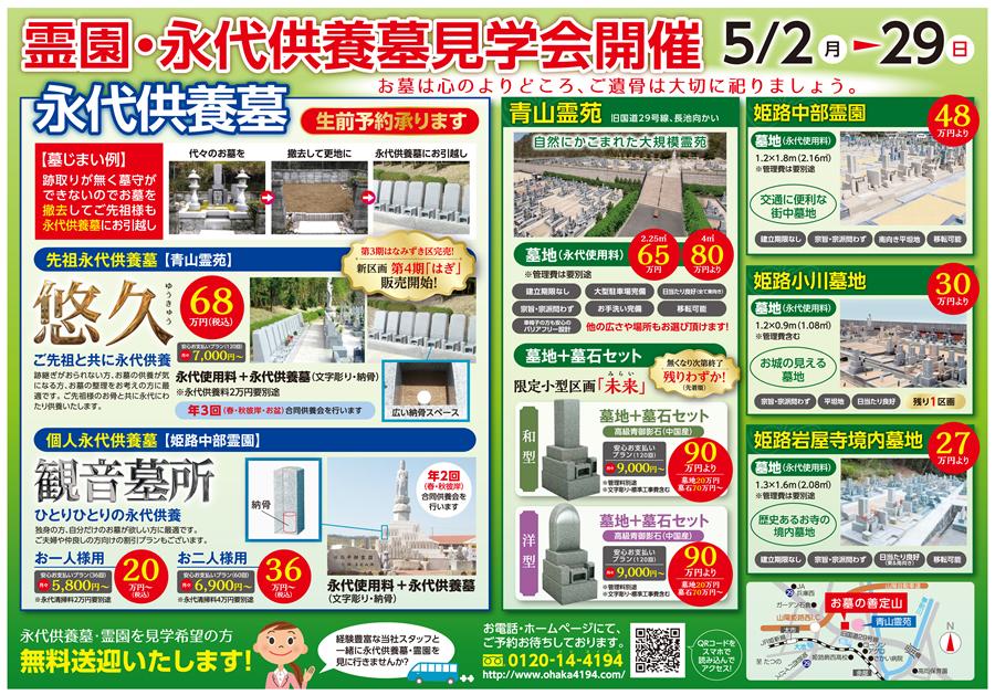 5月2日(月)〜29日(日)JAのお墓・お仏壇相談会開催