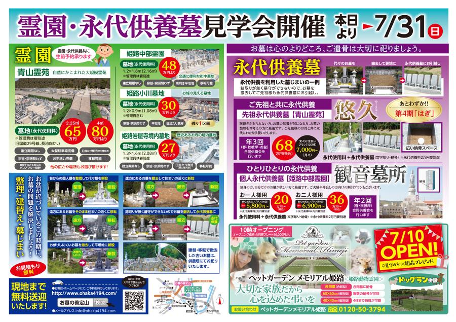 7月31日(日)まで JAのお墓相談会開催