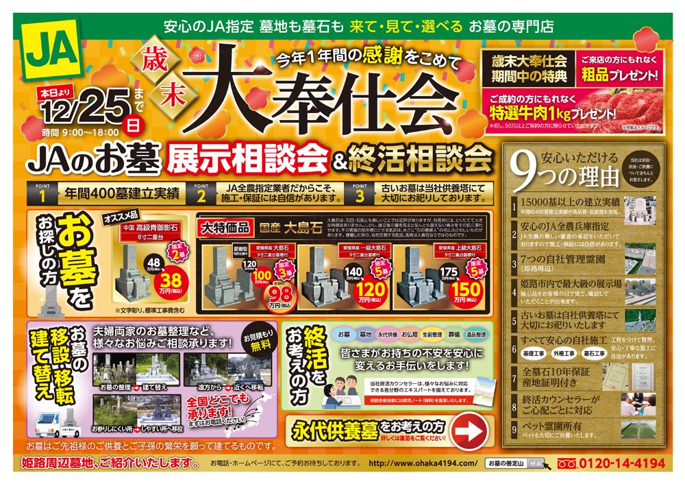 12月25日(日)まで歳末大奉仕会 JAのお墓展示相談会&終活相談会