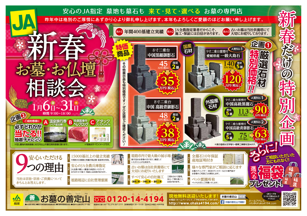 2017年1月6日~31日まで 新春お墓・お仏壇相談会 永代供養墓見学会