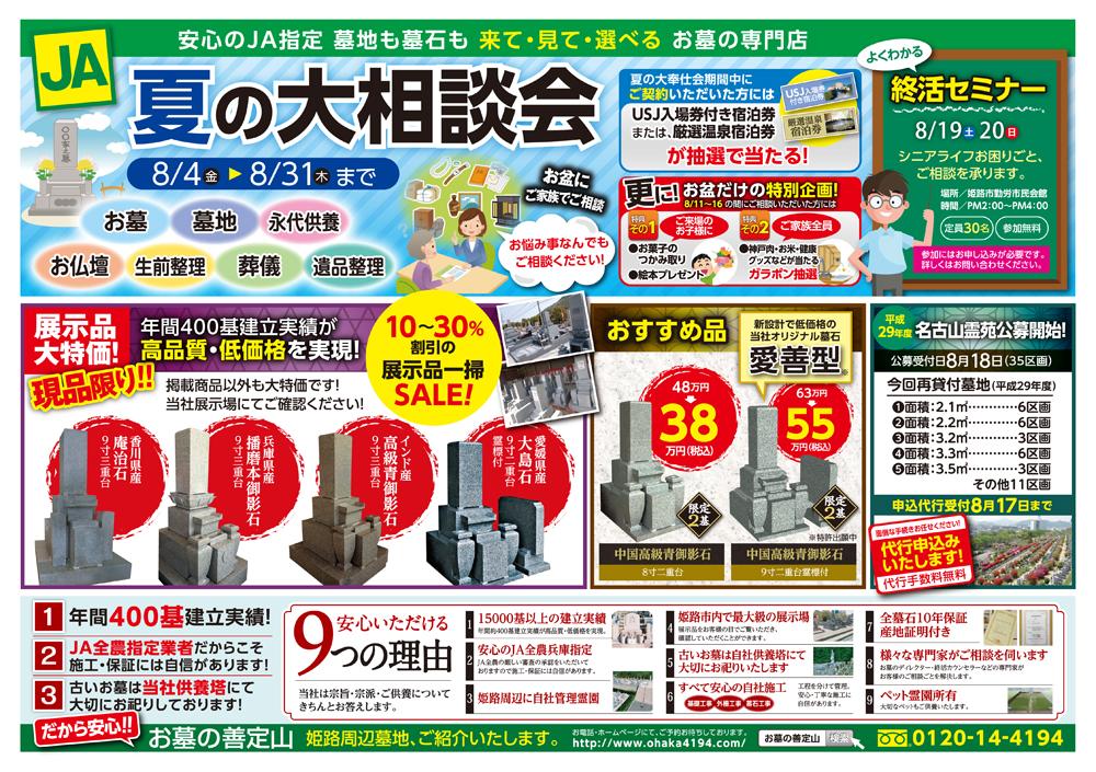 8月4日(金)から8月31日(木)まで、「夏の大相談会」開催