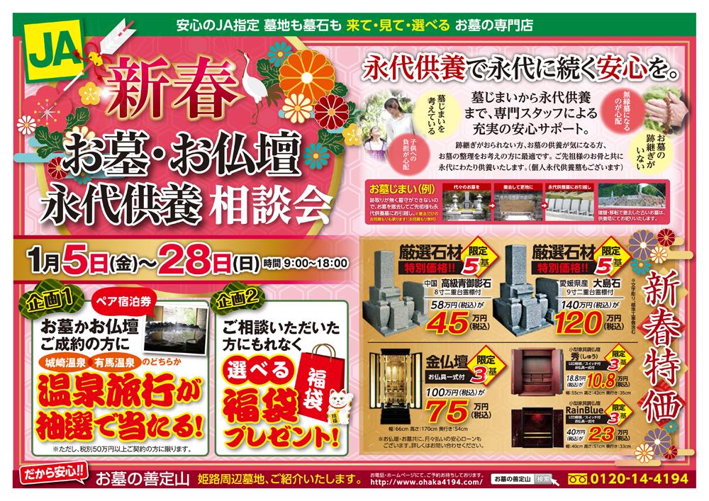 2018年1月5日(金)〜28日(日)まで「新春 お墓・お仏壇 永代供養相談会」開催!