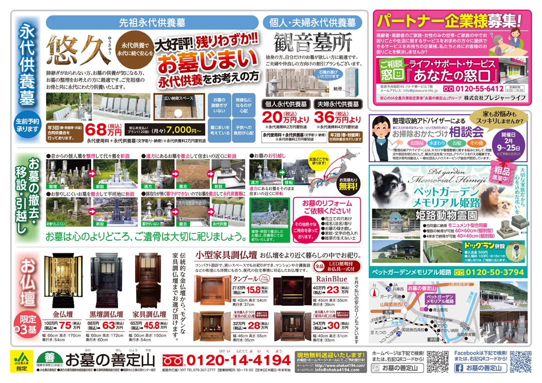 2018年2月9日(金)〜25日(日)まで「お墓・お仏壇相談会&決算大奉仕」開催!