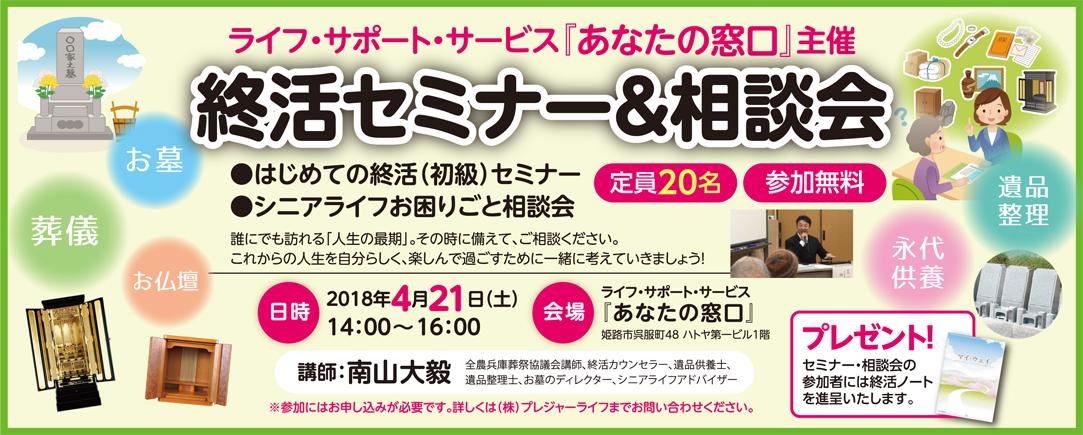 2018年4月21日(土)「終活セミナー&相談会」開催!