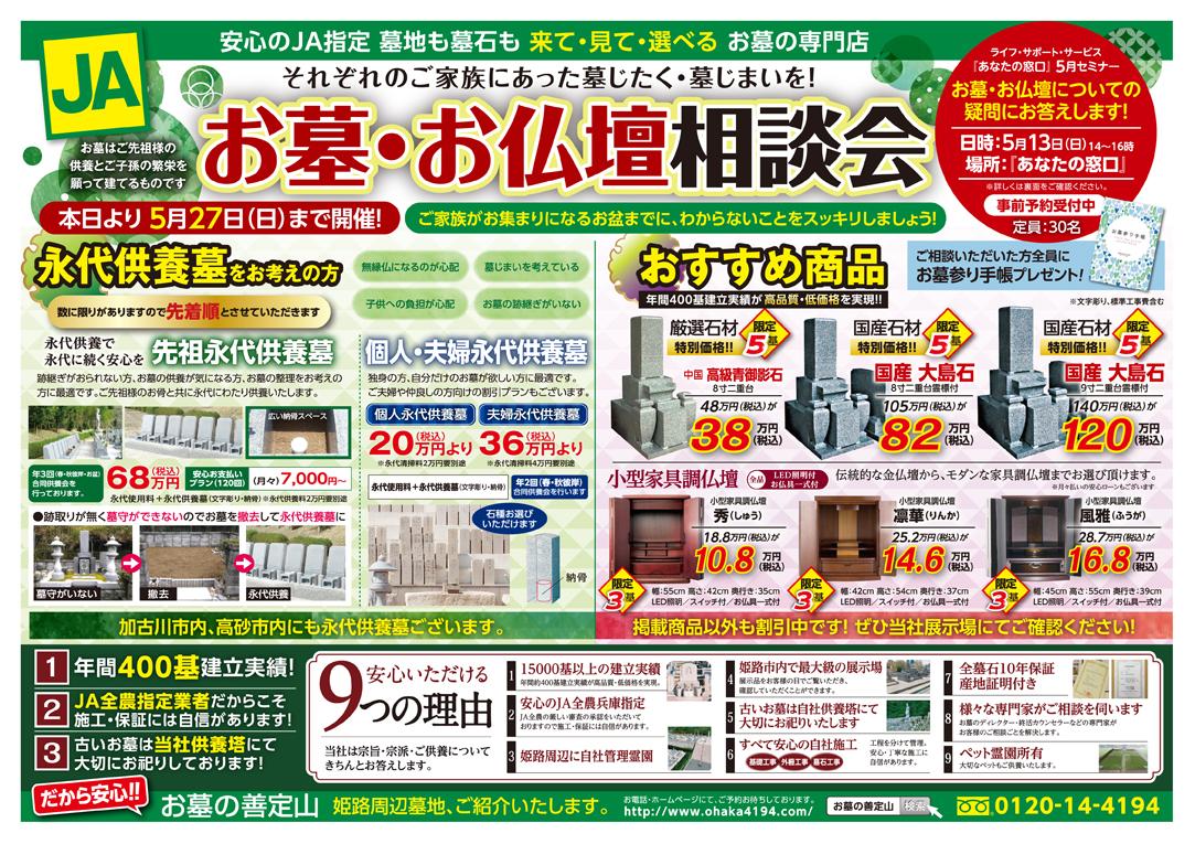 5月11日(金)〜27日(日)まで「お墓・お仏壇相談会」開催!