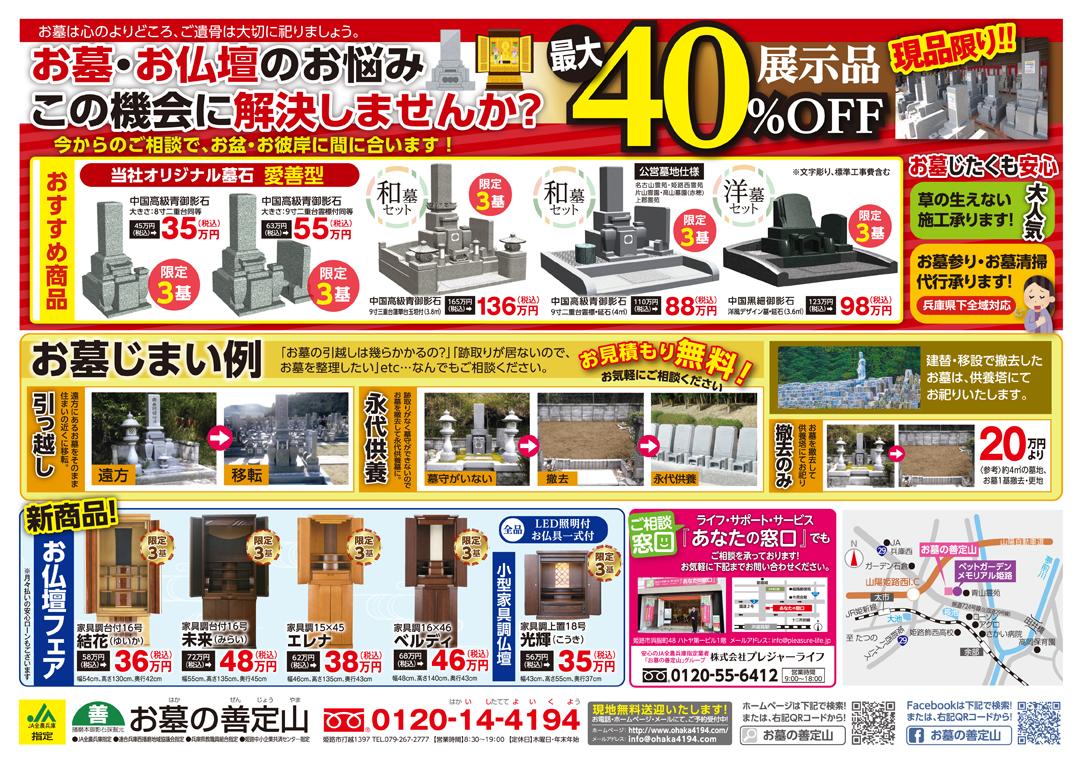 6月8日(金)〜24日(日)まで「永代供養・霊園見学会」開催!