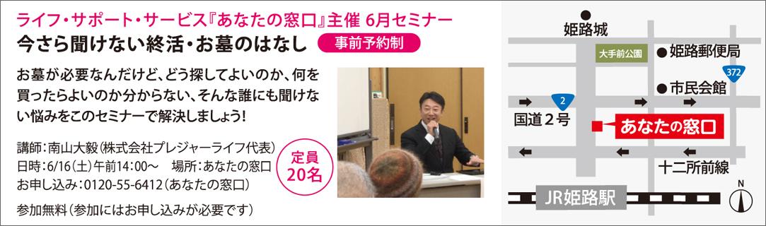 2018年6月16日(土) ライフ・サポート・サービス「あなたの窓口」6月セミナー開催!