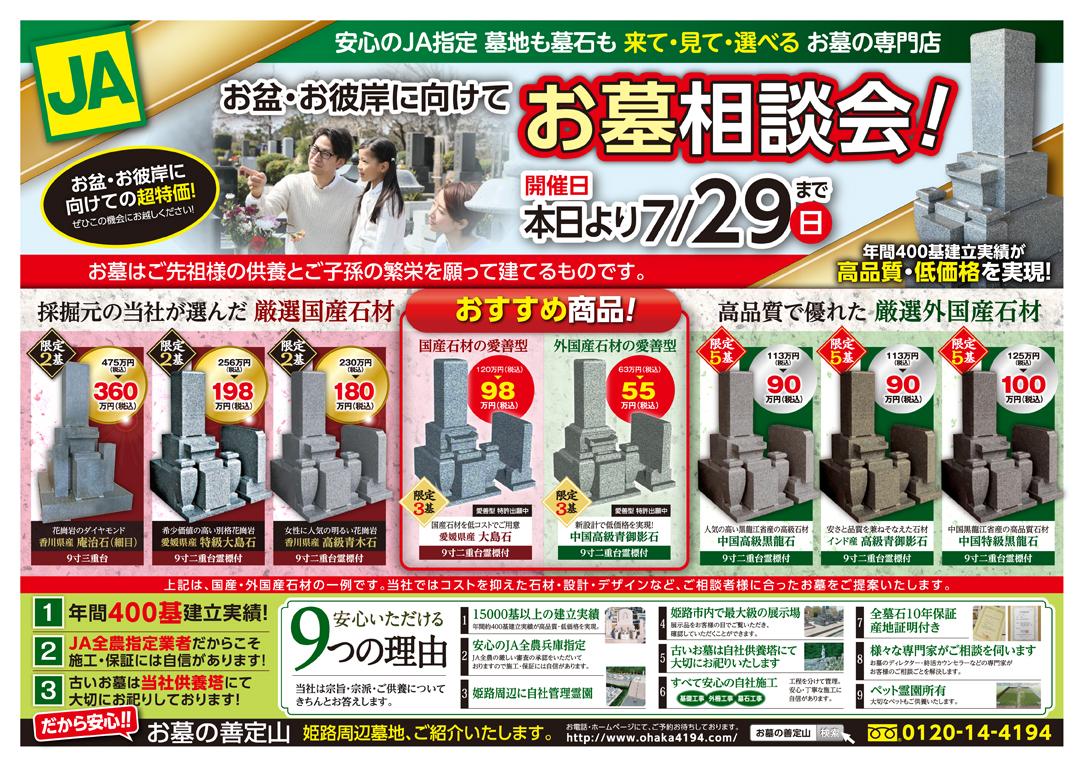 本日より〜29日(日)まで「お盆・お彼岸に向けて お墓相談会!」開催!