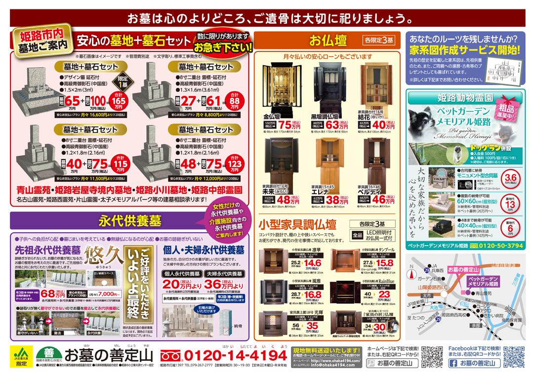 本日より〜30日(日)まで「秋のお彼岸 お墓相談会」開催!