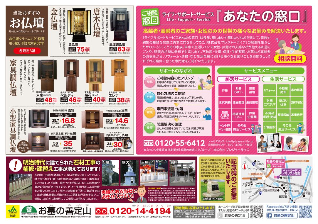 """5月31日(金)まで「新元号""""令和""""建立相談会」開催!"""