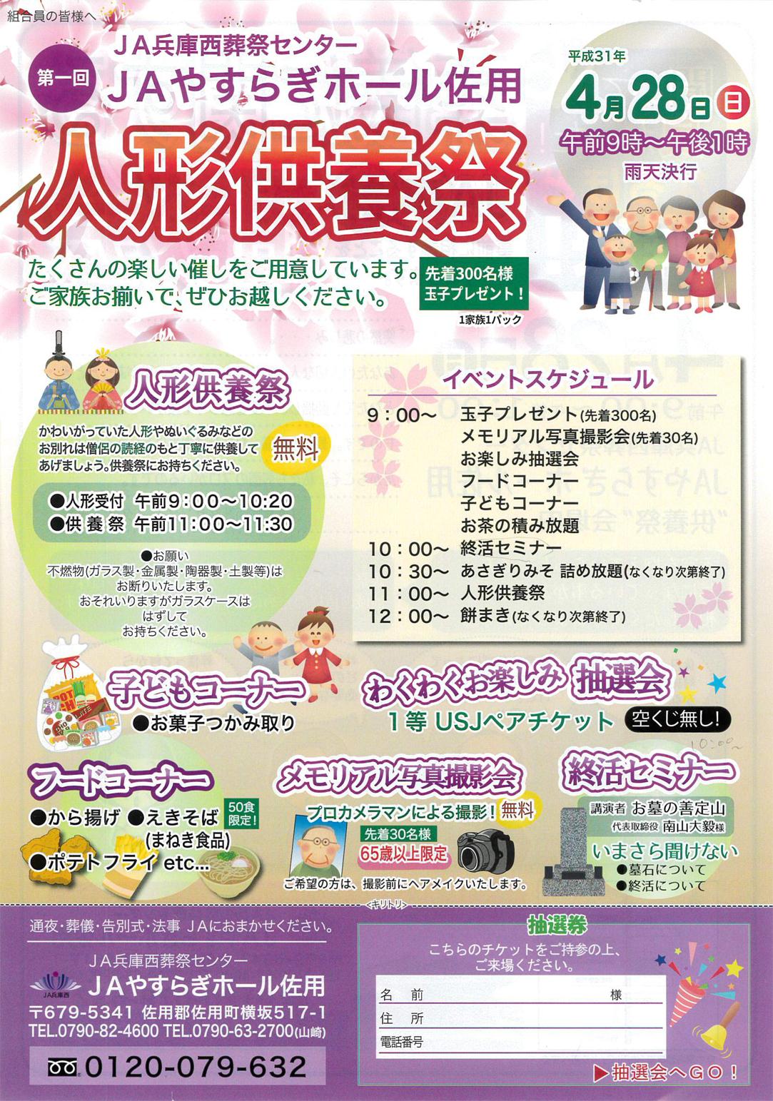2019年4月28日(日) JAやすらぎホール佐用 人形供養祭にて「終活セミナー」開催