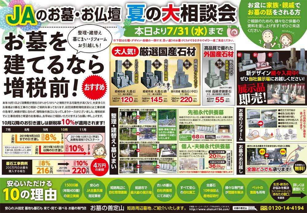 7月31日(水)まで「夏の大相談会」開催!