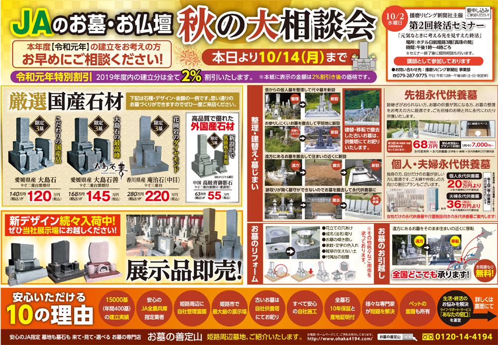 10月14日(月)まで「秋の大相談会」開催!