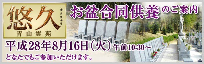 8月16日(火) お盆合同供養開催