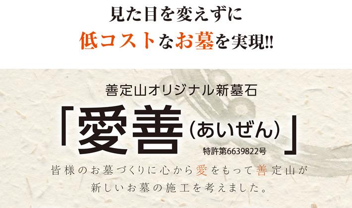 aizen_omote02_tokkyo