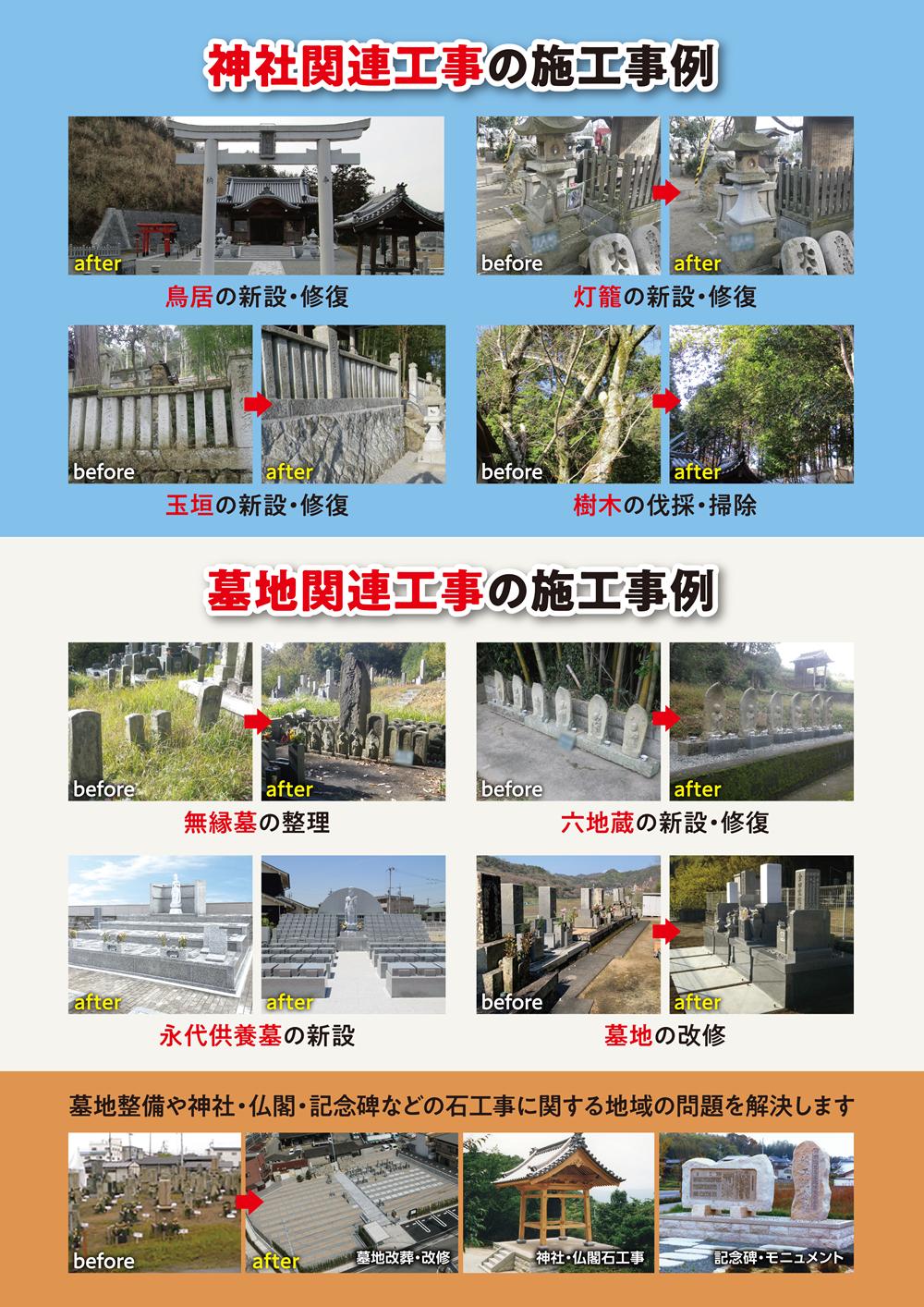 construction_flyer2